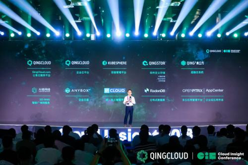 青云QingCloud 9 大品牌发布 打造企业级全栈云 ICT 矩阵