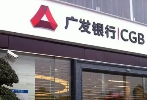 广发银行:科技转型为客户创造更高价值