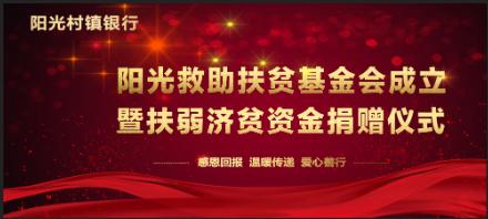 前郭县阳光村镇银行•阳光救助扶贫基金会正式成立