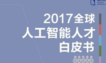 腾讯发布2017全球人工智能人才白皮书:人才缺口达百万量级