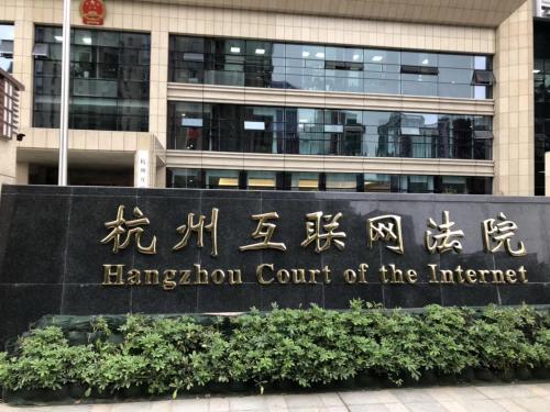 杭州互联网法院首次确认区块链电子存证法律效力