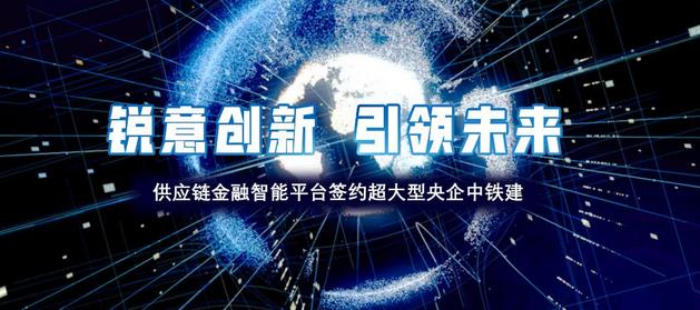 金融壹账通与中铁建签约合作,共建基于区块链的供应链金融系统