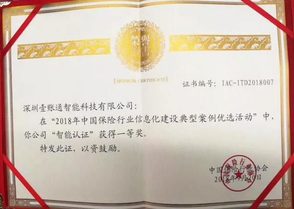 """金融壹账通""""智能认证""""获""""2018年中国保险行业信息化建设典型案例优选活动""""一等奖"""