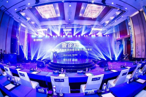金融壹账通壹企链智能供应链金融平台成功发布