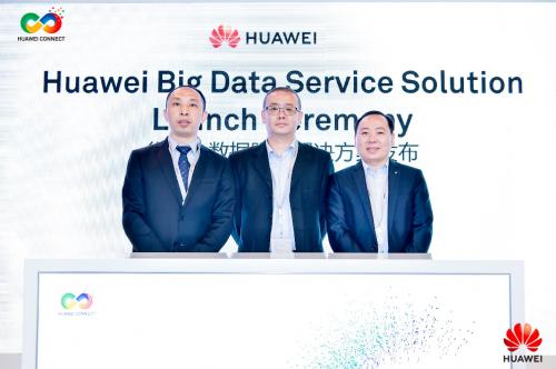 华为发布大数据服务解决方案 --携手合作伙伴,实现数据增值