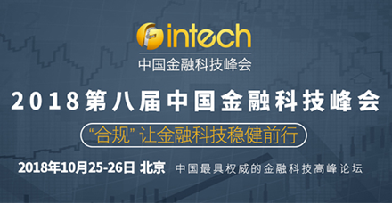 第八届中国金融科技峰会三大看点提前揭秘