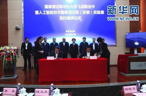 人工智能技术国家信访局(安徽)实验室签约仪式举行