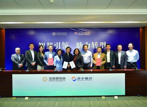 金融壹账通与济宁银行达成战略合作,共同推进互联网金融战略