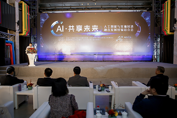 人工智能与实体经济融合发展经验宣介会在上海召开