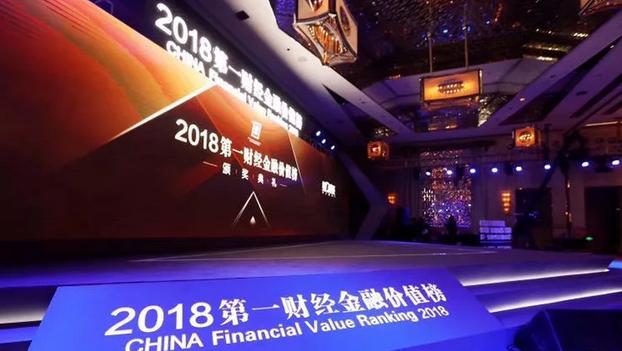 """金融壹账通Gamma Lab荣获第一财经""""2018最佳人工智能研究院""""大奖"""