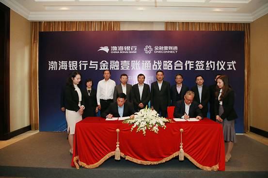 渤海银行与金融壹账通战略签约 打通数字转型技术壁垒