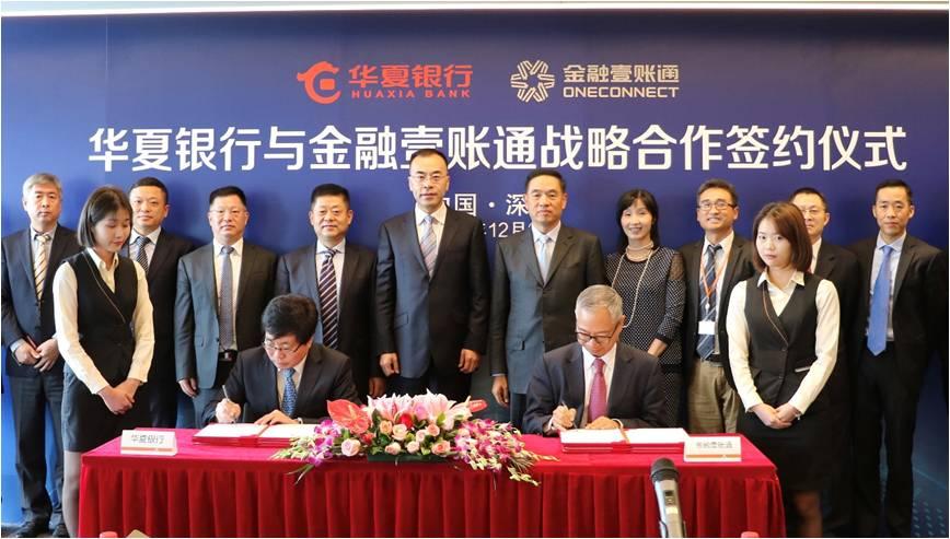 华夏银行签约金融壹账通   借助金融科技转型升级