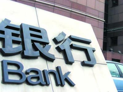6家银行 被重罚1.5亿元