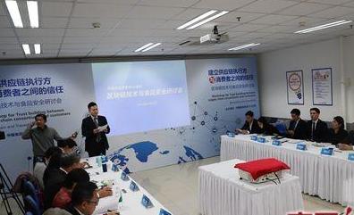 中国食品安全30人论坛—区块链技术与食品安全研讨会在京召开