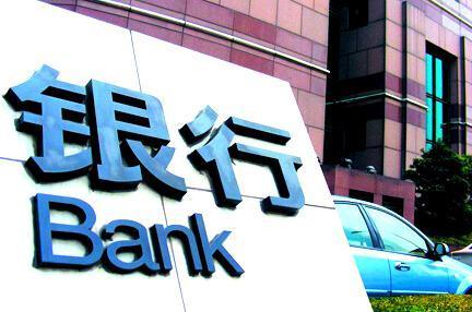 科技进步正改变银行业运营模式