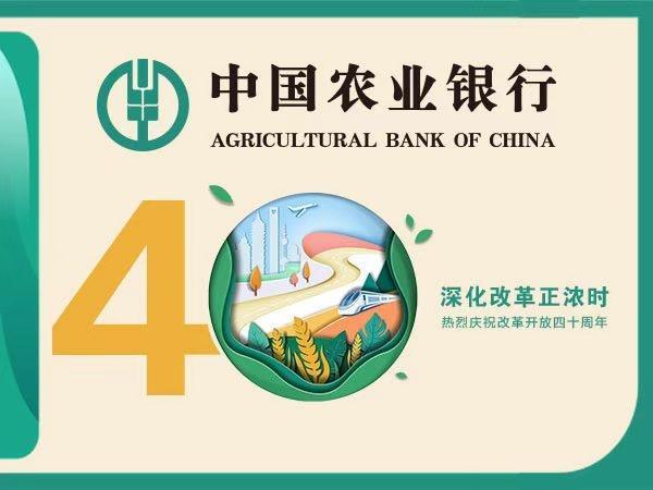 中国农业银行:戮力同心铸辉煌 阔步奋进新时代