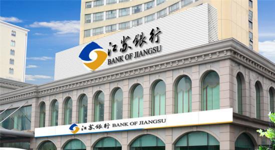 江苏银行物联网金融赋能小微民营企业