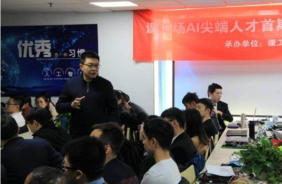 """课工场""""不止所见 超乎想象""""首期AI尖端人才班答辩会在北京成功举行"""