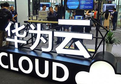 香港推出首个加密货币支付平台 华为云业务全球布局