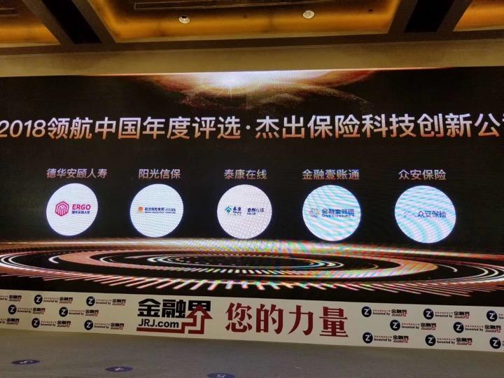 """金融壹账通2018领航中国""""杰出保险科技创新公司奖"""""""