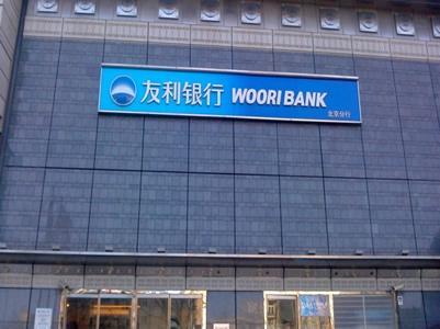 金融壹账通与韩国友利银行战略合作车金融资产平台闯出国门