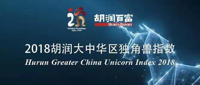 2018胡润大中华区独角兽企业榜单公布 金融壹账通以500亿估值名列11名