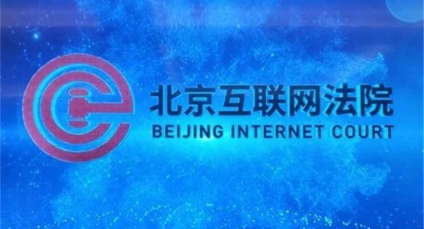 北京互联网法院诉调对接中心成立 借助区块链等技术为工作减负