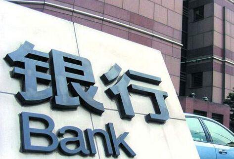 中银协发布《2018年中国银行业服务报告》