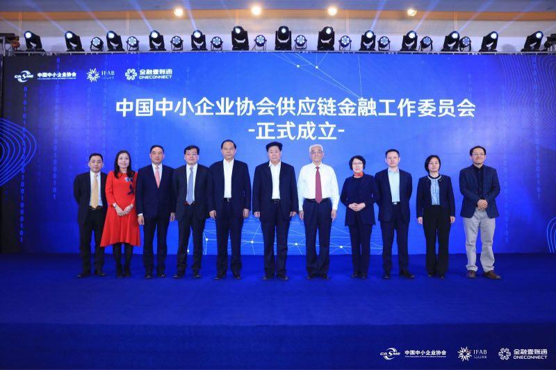 Fintech颠覆传统供应链金融 中国中小企业协会供应链金融工作委员会成立