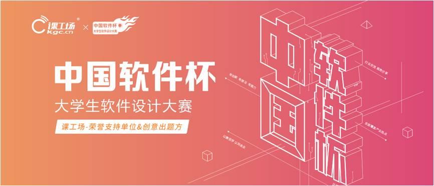 """""""中国软件杯""""大学生设计大赛启动 课工场作为支持单位将全程参与"""