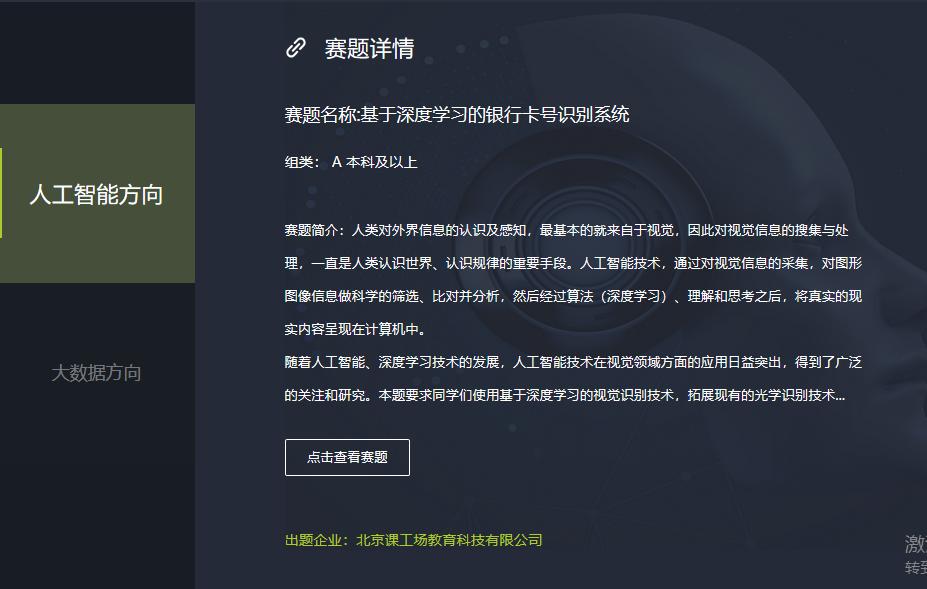 """""""中国软件杯""""硬核新赛事  课工场深度学习赛题等你挑战"""