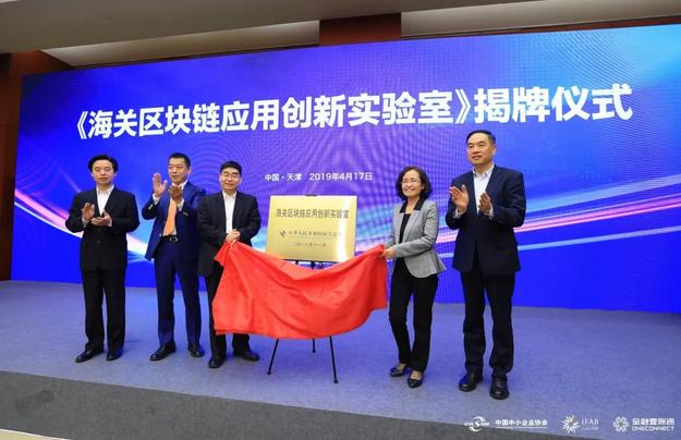 金融壹账通科技赋能天津口岸区块链项目 破解中小企业贸易融资难