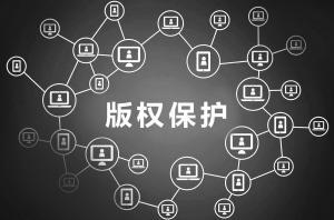 国信证券:区块链有望在版权记录领域得到应用