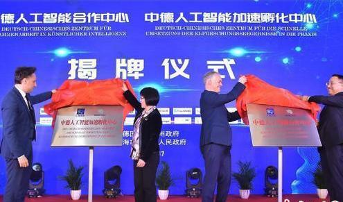 中德人工智能合作中心在上海成立