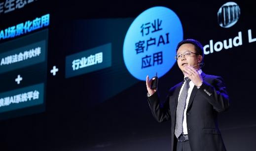 浪潮王峰:与伙伴一起,开拓千亿级人工智能市场