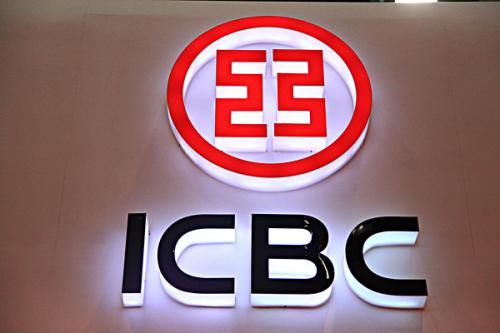 银行系金融科技子公司添新军 工行官宣工银科技挂牌