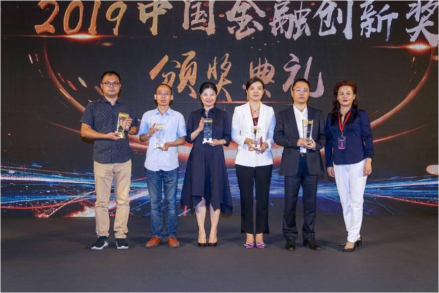 """金融壹账通斩获""""2019年中国金融创新""""""""十佳智能风控创新""""两项大奖"""