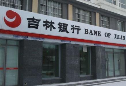 吉林银行去年净利润下降六成,拟向地方政府等募资105亿元