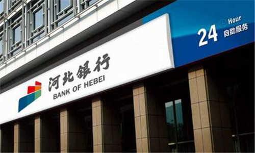河北银行资产质量存忧 不良率连年攀升