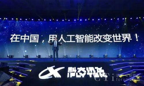 科大讯飞618活动夺得人工智能产品六项第一