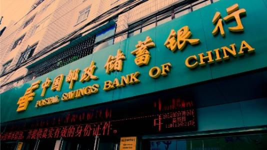 邮储银行理财子公司公开招聘董事长!银行理财招人 哪类人才最抢手