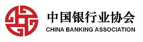 中国银行业协会:继续发挥自律、维权、协调、服务基本职能作用,坚定不移支持中资银行在境外的权益保护工作