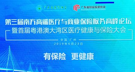 政府、医院、保险三方大咖齐聚广州——加速撬动高端医疗与商业保险