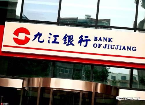 九江银行上市一周年 多元化经营建设出彩