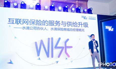 水滴保险商城杨光:互联网保险服务与供给升级的趋势非常明显