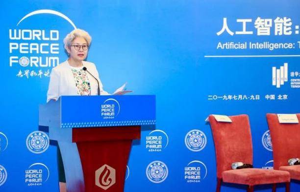 第八届世界和平论坛探讨人工智能的技术与治理