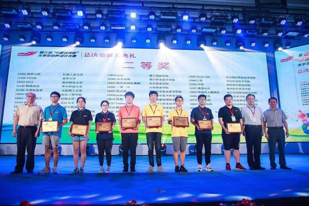 捷报!课工场代表队喜获第八届中国软件杯二等奖