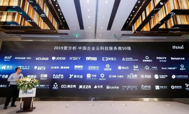 """金融壹账通入围""""2019中国企业云科技服务商50强"""" 阿里云腾讯云共同入榜"""