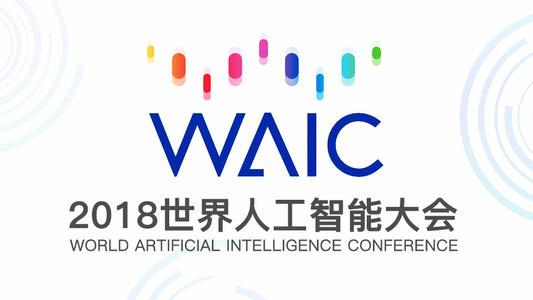 世界人工智能大会:10场主题论坛7场行业论坛即将开启