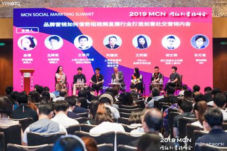 2019 MCN网红新营销峰会圆满结束